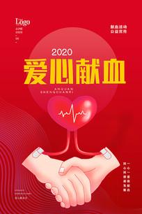 献血活动海报
