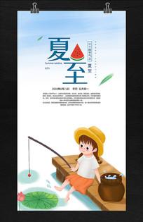 夏至节气夏季海报