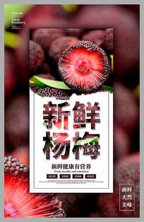 新鲜杨梅促销广告海报