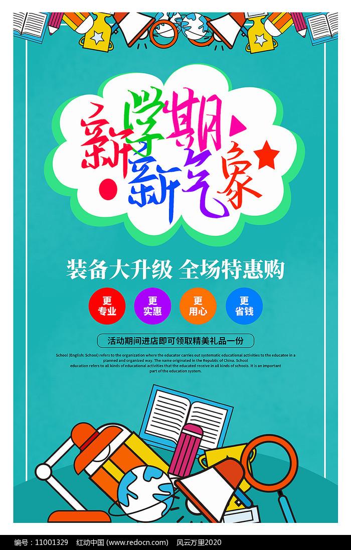 新学期开学季促销海报设计图片