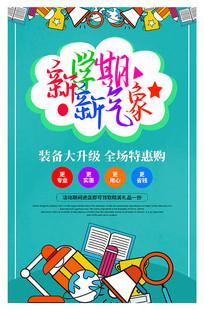 新学期开学季促销海报设计