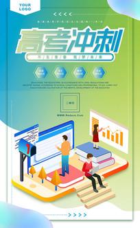 原创蓝绿25D教育海报