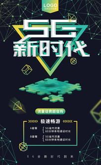 原创绿色5G简约海报