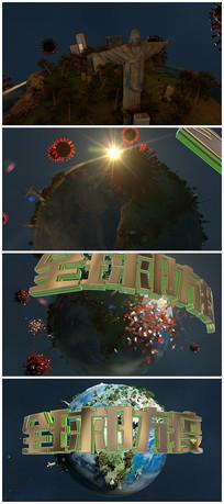 震撼E3D病毒破碎地球logo视频模板