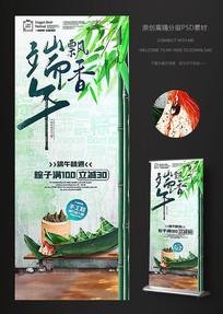 中国风端午节粽子促销活动易拉宝
