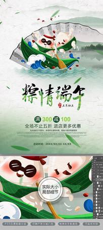 中国风折扇端午节粽情端午海报