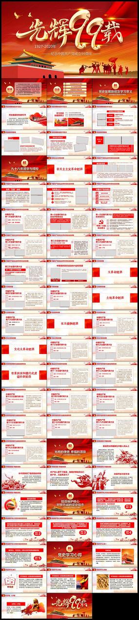 中国共产党党史建党99周年党课PPT