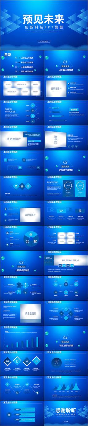 5G移动通讯网络大数据互联网科技PPT