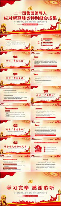 G20二十国集团领导人特别峰会PPT