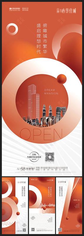 橙色地产价值点配套系列刷屏提案海报