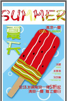 创意清凉一夏促销海报