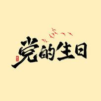 党的生日中国风书法艺术字