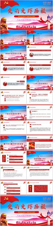 党政党建中国共产党辉煌的99年主题PPT