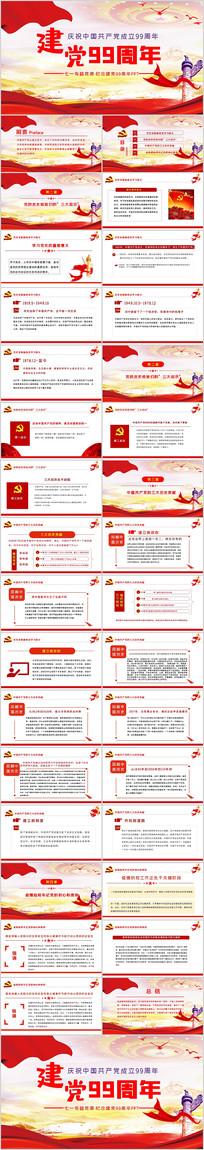 党政党建中国共产党辉煌的99年主题