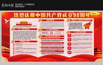 大气党建党的光辉岁月建党节展板