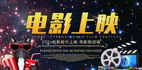 电影院促销海报设计