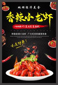 地摊经济美味麻辣小龙虾新品上市宣传海报