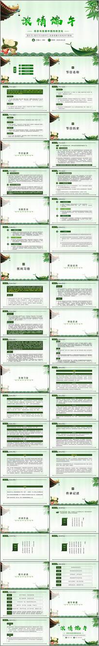 端午节传统节日PPT模板