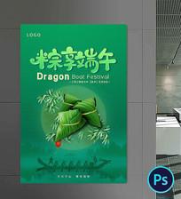 端午节粽情端午海报设计