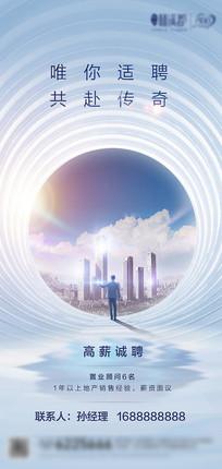 高端大气创意招聘海报设计