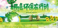 高端大气绿色环保在行动宣传展板
