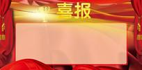 高端大气企业红色喜报宣传海报