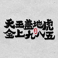 高考天王盖地虎全上九八五艺术字