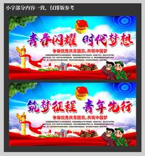 共青团宣传展板模板设计