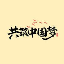 共筑中国梦中国风书法艺术字