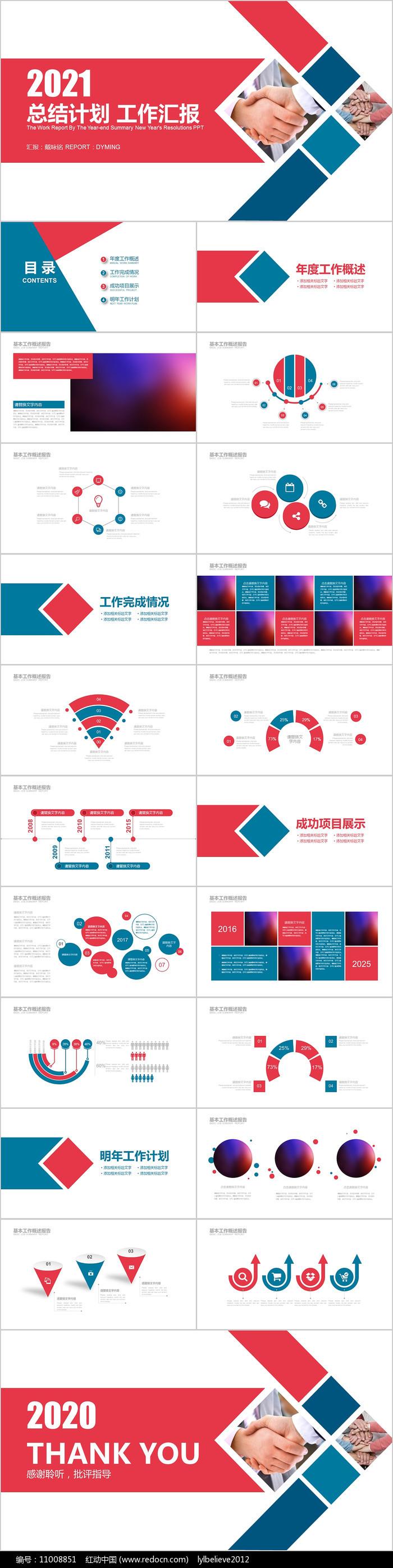 红蓝商务公司企业工作总结计划汇报PPT
