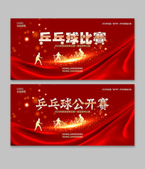 红色乒乓球比赛活动海报
