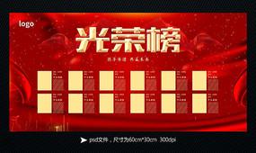 红色企业大气光荣榜展板