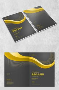 黄色空间感金融企业画册