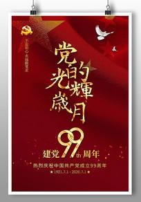建党99周年党的光辉岁月海报