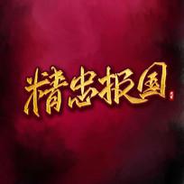 精忠报国金色水墨中国风书法艺术字