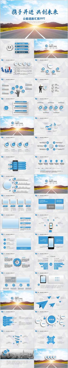 蓝色公路高速公路发展动态PPT模板
