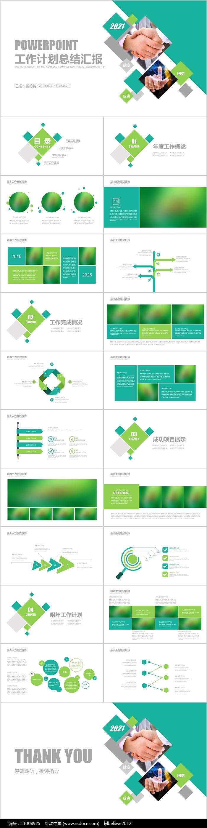 绿色商务企业工作总结工作计划汇报PPT