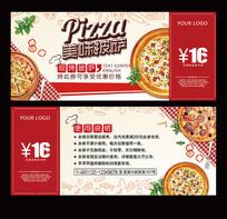 美味披萨代金券优惠券