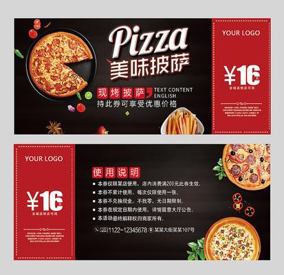 美味意大利披萨代金券设计