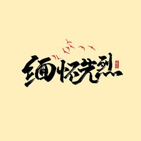 缅怀先烈中国风书法艺术字