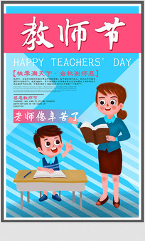 清新感恩教师节宣传海报