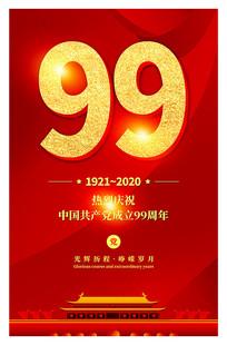 七一建党节建党九十九周年海报