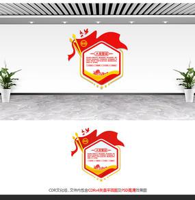 入党誓词宣传文化墙设计