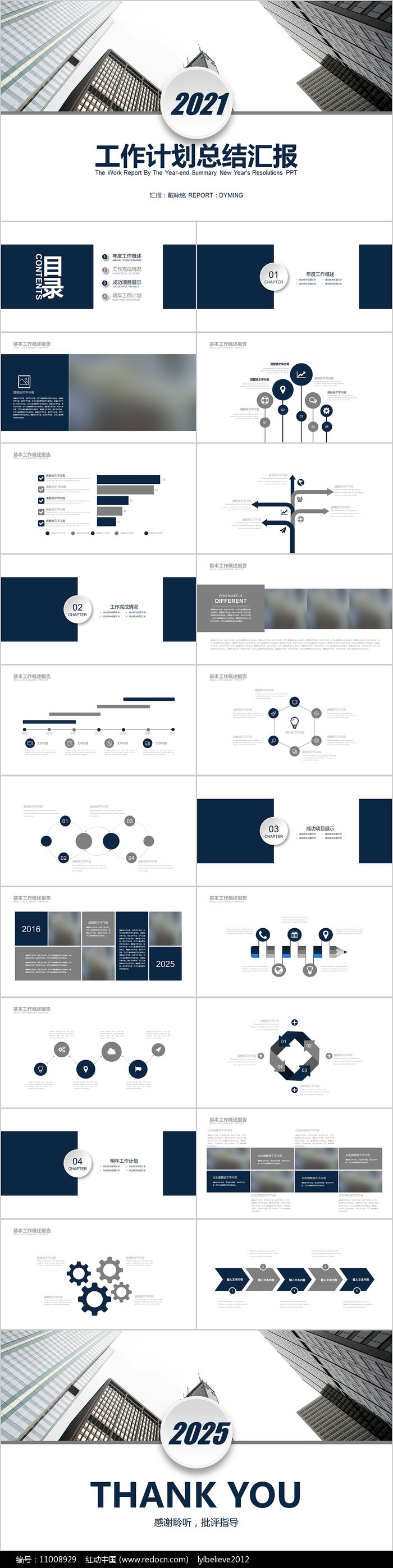 深蓝色商务企业工作总结工作计划汇报PPT