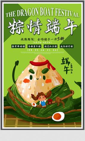 时尚可爱粽情端午节促销海报
