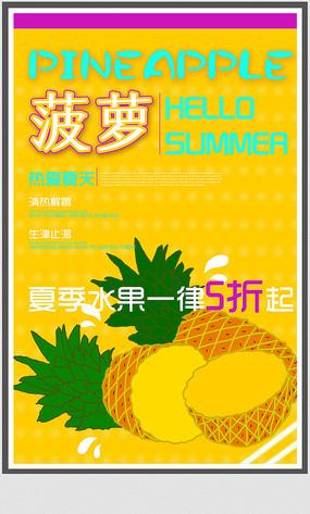 时尚水果菠萝促销海报
