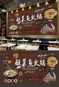 酸菜鱼火锅背景墙