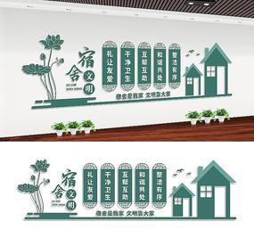 校园学校宿舍文化墙