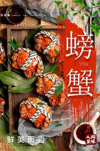 螃蟹美食海报