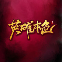 英雄本色金色水墨中国风书法艺术字